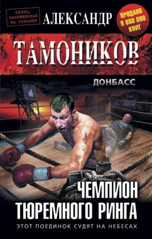 Александр Тамоников. Чемпион тюремного ринга