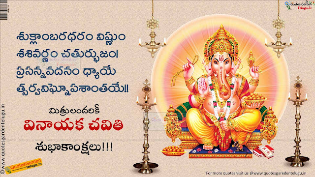 Vinayaka Chaturth Poems Wallpapers images in telugu