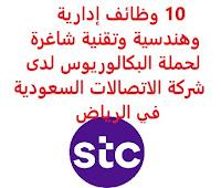 10 وظائف إدارية وهندسية وتقنية شاغرة لحملة البكالوريوس لدى شركة الاتصالات السعودية في الرياض تعلن شركة الاتصالات السعودية (stc), عن توفر 10 وظائف إدارية وهندسية وتقنية شاغرة لحملة البكالوريوس, للعمل لديها في الرياض وذلك للوظائف التالية: 1- أخصائي الدعم اللوجستي (Logistic & Support Specialist): المؤهل العلمي: بكالوريوس في إدارة أعمال أو ما يعادله الخبرة: أربع سنوات على الأقل من العمل في إدارة المخزون وسلسلة التوريد في صناعة التكنولوجيا / الاتصالات. 2- أخصائي نمو تقنية المعلومات (IT Growth Professional): المؤهل العلمي: بكالوريوس في إدارة أعمال، هندسة، مالية أو ما يعادله الخبرة: خمس سنوات على الأقل من العمل في تطوير الأعمال, أو الاستثمار في قطاع تقنية المعلومات والاتصالات. 3- خبير تقنية المعلومات والاتصالات (ICT Expert): المؤهل العلمي: بكالوريوس في إدارة أعمال، هندسة، تقنية معلومات أو ما يعادله الخبرة: ثماني سنوات على الأقل من العمل في تطوير الأعمال أو الاستثمار في قطاع تقنية المعلومات والاتصالات. 4- مدير مبيعات (Sales Manager) (وظيفتان): المؤهل العلمي: بكالوريوس في إدارة أعمال، تسويق، مبيعات أو ما يعادله الخبرة: ست سنوات على الأقل من العمل في إدارة المبيعات, أو إدارة الحسابات, ويفضل في قطاع تقنية المعلومات أو الاتصالات 5- مدير قسم تصميم محفظة الأعمال (Portfolio Design Section Manager): المؤهل العلمي: بكالوريوس في تقنية المعلومات أو ما يعادله الخبرة: خمس سنوات على الأقل من العمل في مجال مشابه بقطاع الاتصالات أو تقنية المعلومات 6- مدير قسم تميز المنتجات (Product Excellence Section Manager): المؤهل العلمي: بكالوريوس في الهندسة أو ما يعادله الخبرة: خمس سنوات على الأقل من العمل في مجال ذي صلة بقطاع الاتصالات أو تقنية المعلومات 7- مدير قسم قياس وبحوث تجربة العملاء (CEX Measurement & Research Section Manager): المؤهل العلمي: بكالوريوس في إدارة الأعمال، تقنية المعلومات، التسويق أو ما يعادله الخبرة: ثماني سنوات على الأقل من العمل في إدارة الأداء, أو أتمتة مؤشرات الأداء, أو إدارة البيانات 8- مدير قسم تصميم تجربة المنتجات (Product Experience Design Section Manager): المؤهل العلمي: بكالوريوس في إدارة الأعمال، تقنية المعلومات، التسويق أو ما يعادله الخبرة: خمس سنوات على الأقل من ال