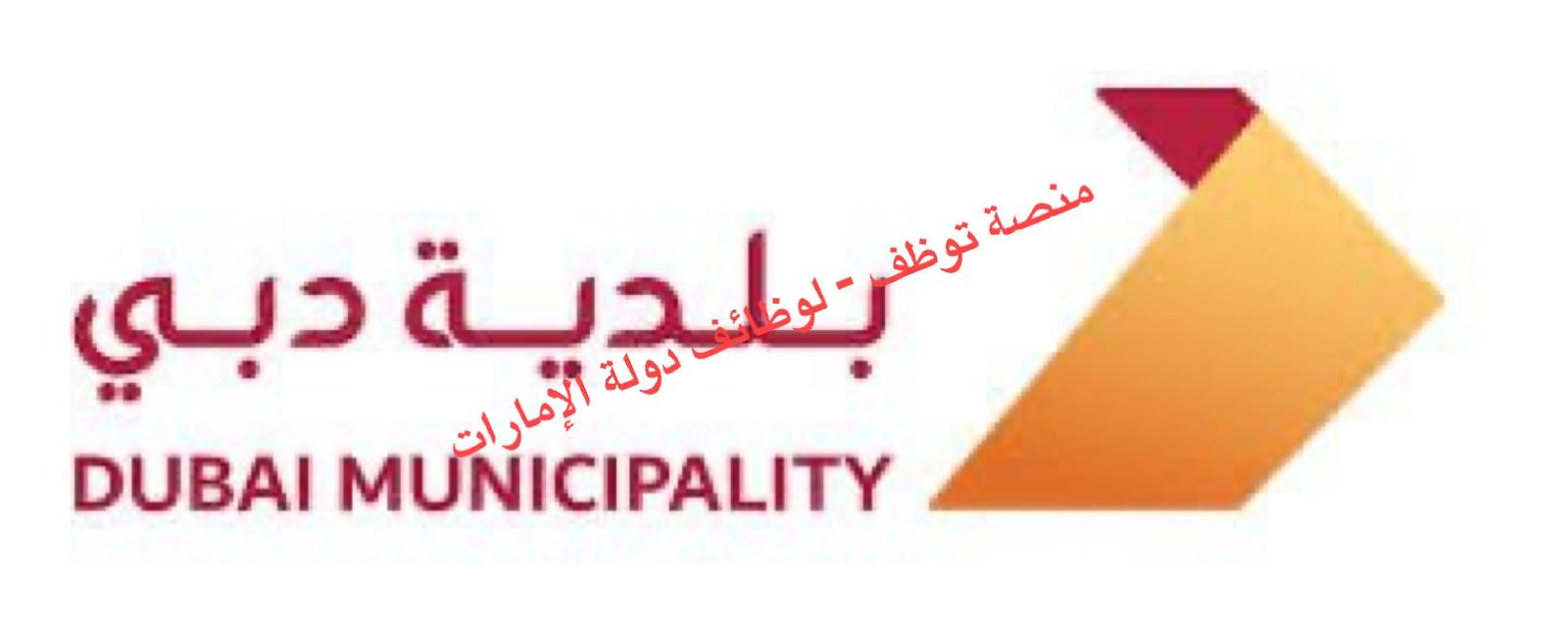 وظائف شاغرة في دبي