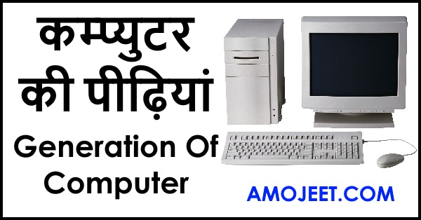 generation-of-computer-in-hindi