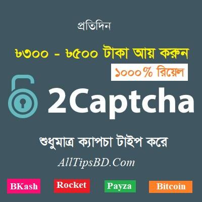 কিভাবে 2Captcha.com থেকে ক্যাপচা এন্ট্রি করে প্রতিদিন ৩০০ থেকে ৫০০ টাকা আয় করবেন একদম সহজে