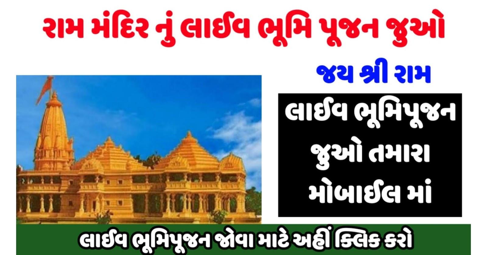 Ram Mandir Live Bhumi Poojan At Ayodhya