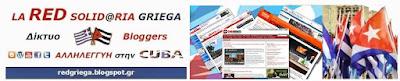 La Red Solid@ria Griega - Δίκτυο  Bloggers