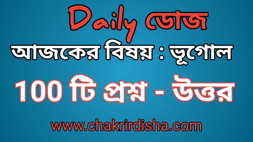 100 Geography Questions and Answer in Bengali