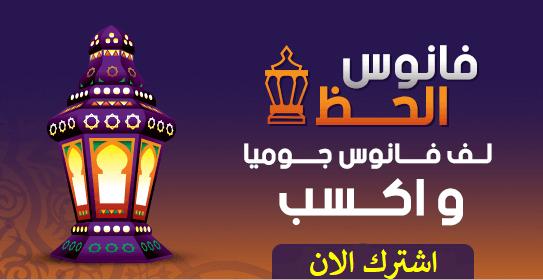 للمصريين : اكسب مع فانوس الحظ على جوميا مصر