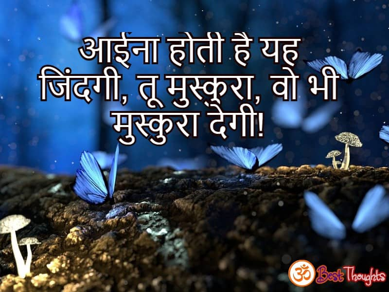 Best Thoughts In Hindi