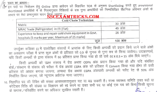 Bihar SHSB Cold Chain Technician Result