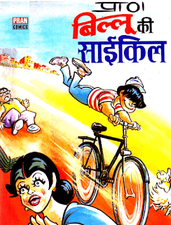 PDF-Pran-Comics-Billoo-Ki-Cycle-Ebook-In-Hindi-Free-Download