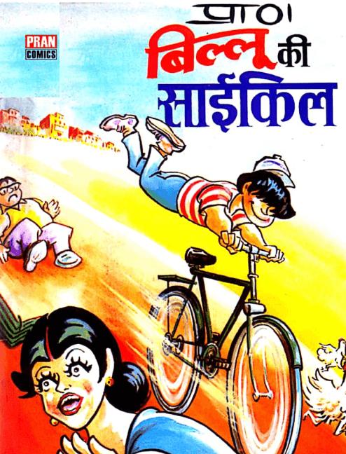 पीडीऍफ़ प्राण कॉमिक्स : बिल्लू की साइकिल इबुक इन हिंदी | PDF Pran Comics : Billoo Ki Cycle Ebook In Hindi Free Download