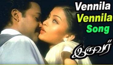 Iruvar Scenes | Venilla Song | Aishwarya Rai falls for Mohanlal | Revathi worried about Prakash Raj