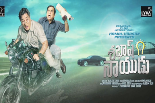 Kamal Haasan, Shruti Haasan, Brahmanandam Telugu, tamil, hindi movie Sabaash Naidu 2016 wiki, full star-cast, Release date, Actor, actress, Song name, photo, poster, trailer, wallpaper