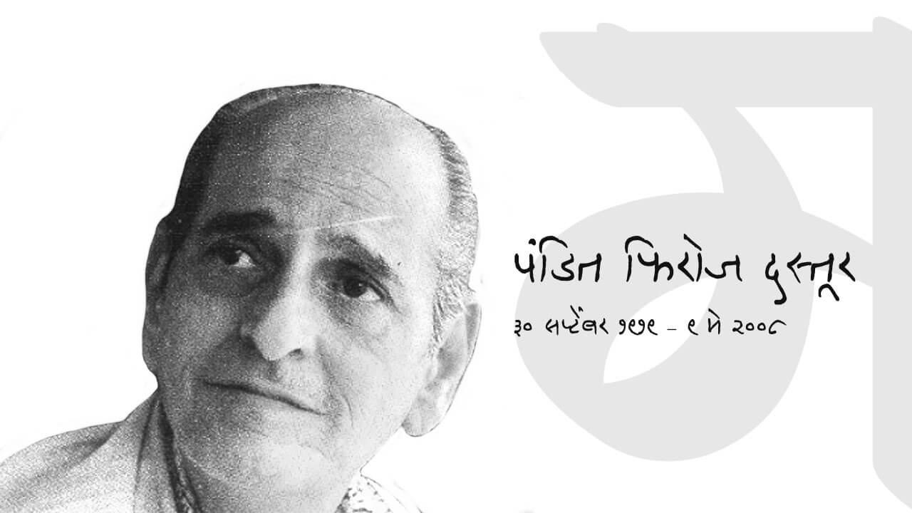 पंडित फिरोज दस्तूर | Pandit Firoz Dastur
