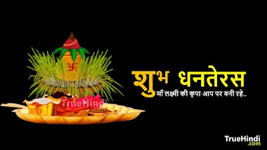 💥Dhanteras Quotes And Status In Hindi