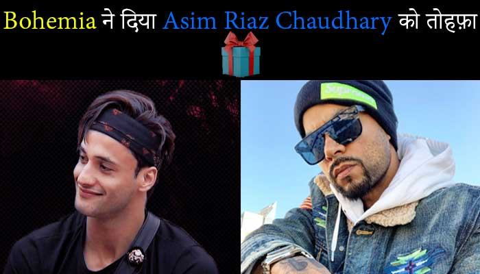Bohemia ने दिया Asim Riaz Chaudhary को तोहफ़ा