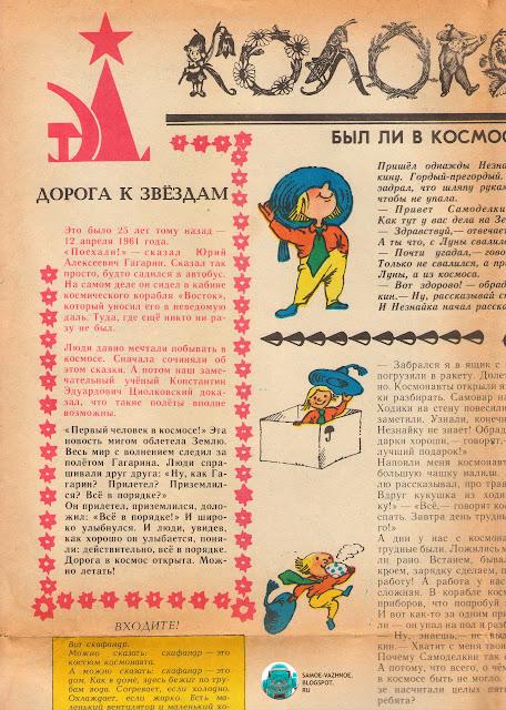 Советские издания для детей. Весёлые картинки журнал онлайн. Журнал Весёлые картинки № 4 1986 год. Газета Колокольчик Весёлые картинки 4 1986 Гагарин.