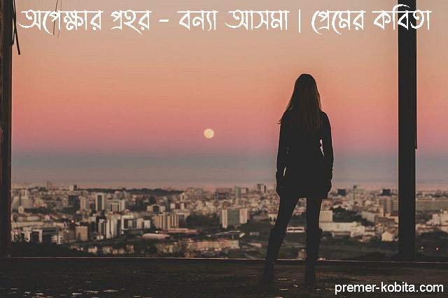 opekhar-prohor-bonna-asma-premer-kobita-বাংলা-bangla