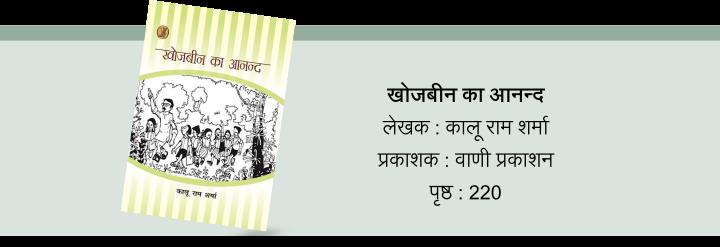 khojbeen-ka-anand-book-kaluram