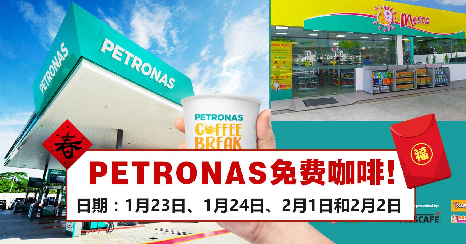 Petronas在全马160个油站免费派发咖啡!