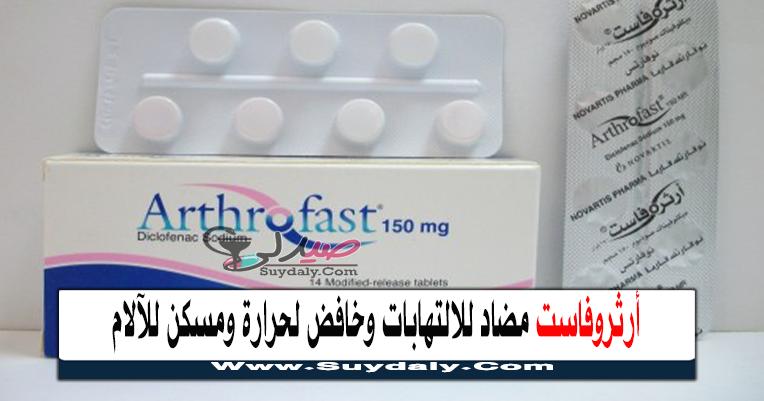 أرثروفاست أقراص 150 مضاد للالتهابات وخافض للحرارة ومسكن للآلام الجرعة والسعر في 2021