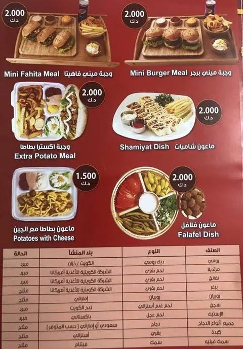 منيو مطعم زاد الخير السالمية