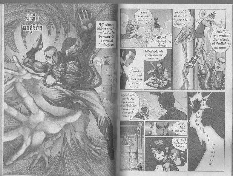 Demi Gods & Semi Devils - หน้า 71