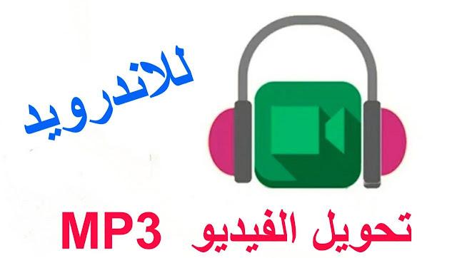 تنزيل برنامج تحويل الفيديو إلى mp3 للاندرويد مجانا
