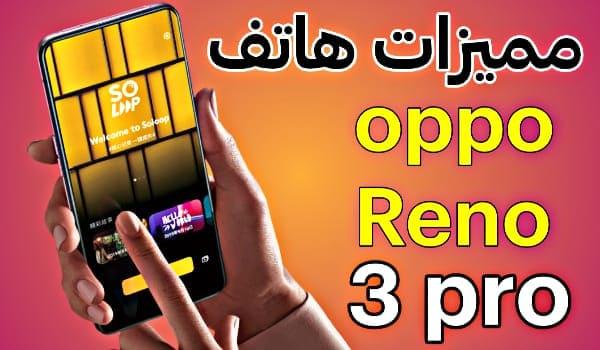 مميزات هاتف أوبو رينو 3 برو oppo Reno 3pro