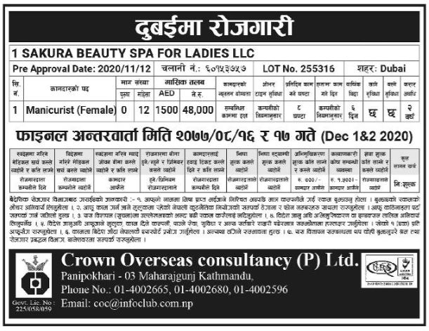 Jobs in Dubai for Nepali Females, Salary NRs 48,000