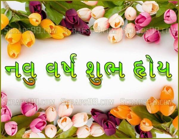 Happy New Year 2018 Wishes in Gujarati