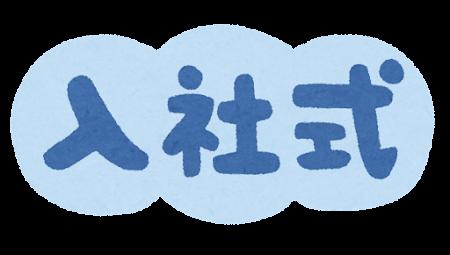 「入社式」のイラスト文字