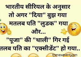 Best hindi jokes images
