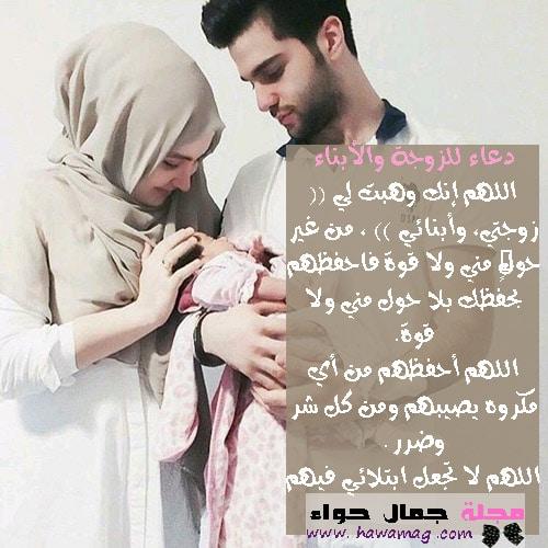 دعاء للزوجة والأبناء ، أدعية ، دعاء ، الزوج