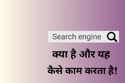 Search engine क्या है