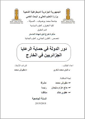 مذكرة ماستر: دور الدولة في حماية الرعايا الجزائريين في الخارج PDF