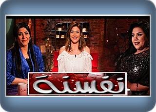 برنامج نفسنة 26-6-2016 مع هيدى و شيماء و بدرية