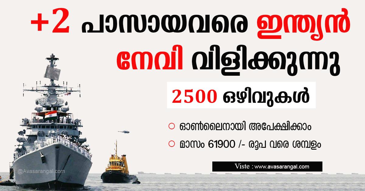 Indian Navy Recruitment 2021│2500 Sailors Vacancies
