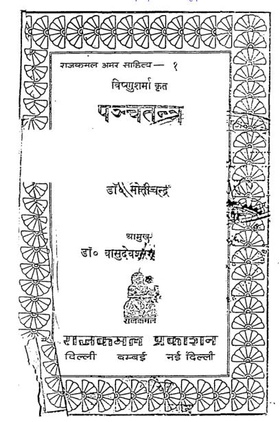पंचतंत्र : विष्णु शर्मा द्वारा मुफ्त पीडीऍफ़ पुस्तक | Panchatantra : By Vishnu Sharma PDF Book In Hindi Free Download