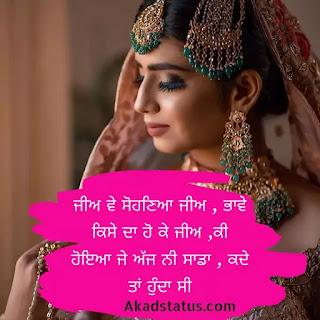 Punjabi sad shayari images, love punjabi shayari, couple punjabi shayari