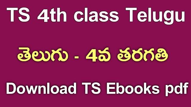 TS 4th Class Telugu Textbook PDf Download | TS 4th Class Telugu ebook Download | Telangana class 4 Telugu Textbook Download
