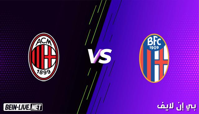 مشاهدة مباراة بولونيا و ميلان بث مباشر اليوم بتاريخ 30-01-2021 في الدوري الايطالي