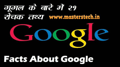 Facts About Google in Hindi