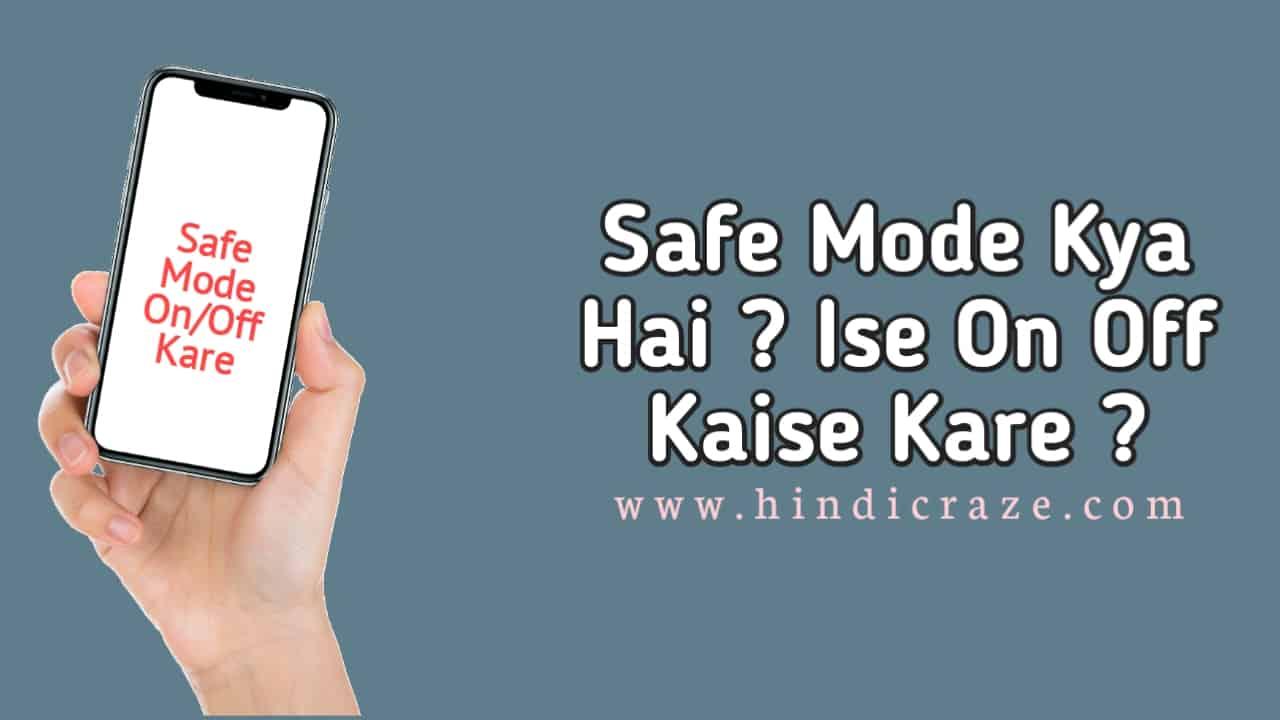 Safe mode kya hai safe mode on kaise kare