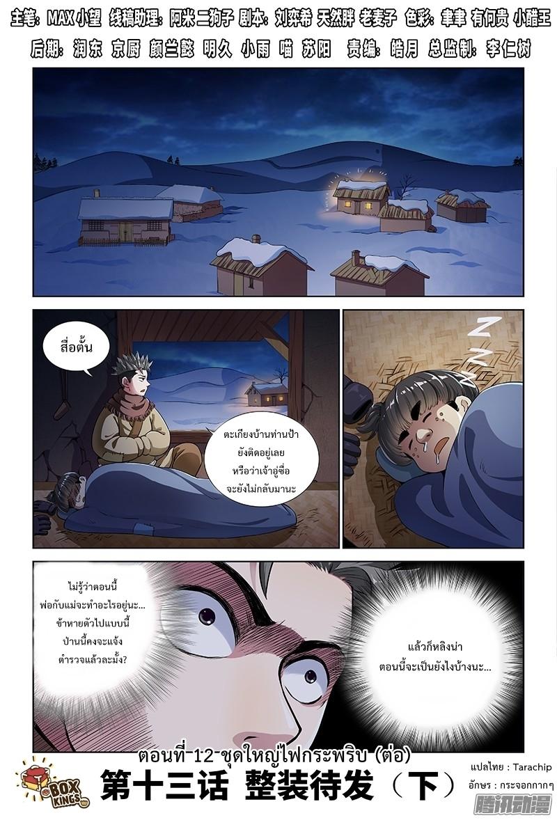 อ่านการ์ตูน Call Me God! 13 ภาพที่ 1