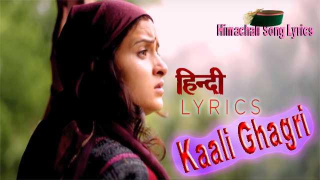 Kaali Ghagri Song Lyrics Hindi By Laman Band