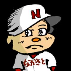 nakasato boy