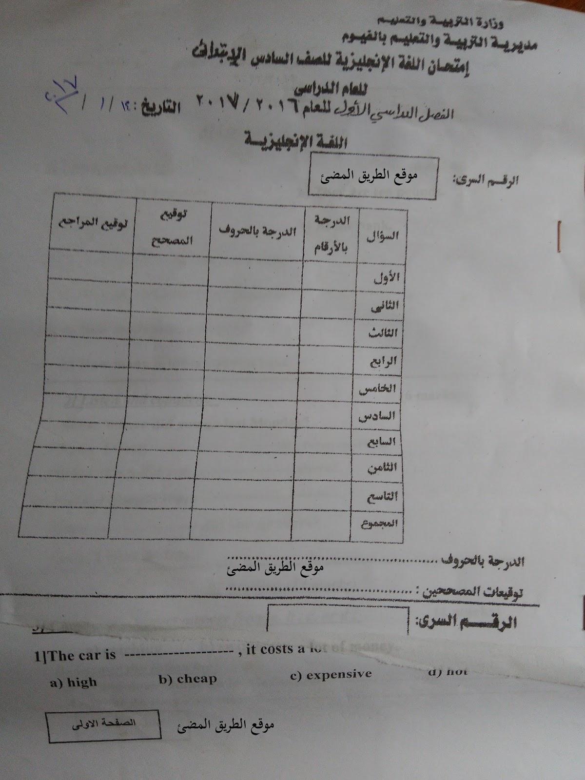 حمل اختبار نصف العام الرسمى فى اللغة الإنجليزية الصف السادس الابتدائي محافظة الفيوم