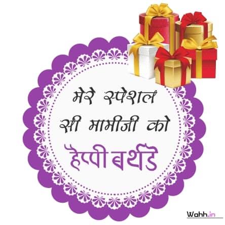 Birthday Status For Mami In Hindi