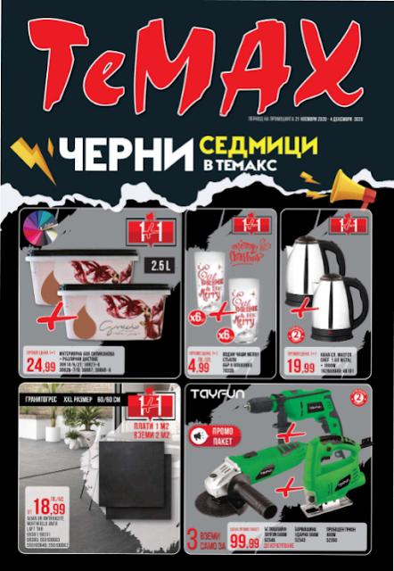 TeMax ЧЕРНИ СЕДМИЦИ + Брошура от  21.11 -  04.12 2020