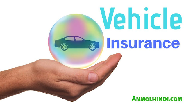 Vehicle insurance in Hindi, what is vehicle insurance